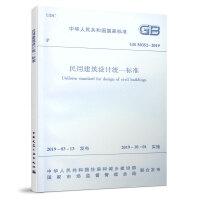 民用建筑设计统一标准GB 50352-2019