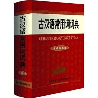 古汉语常用词词典(单色插图本)
