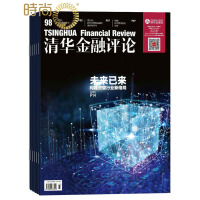 清华金融评论 时政经管期刊2019年全年杂志订阅新刊预订1年共12期10月起订