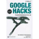 GOOGLE HACKS巧妙使用网络搜索的技巧和工具(第二版) 9787121014512 加利斯安,卞军,谢伟华,朱