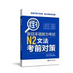蓝宝书.新日本语能力考试N2文法考前对策