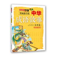 写给孩子的中华成语故事・市井篇