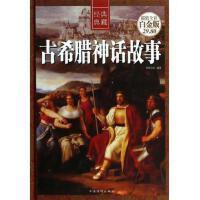 古希腊神话故事(超值全彩白金版)(精) 刘世洁