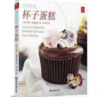 【正版】甜品时间纸杯子蛋糕 烘焙教程书籍 蛋糕制作烘焙书籍大全蛋糕甜香西点饼干披萨面包蛋挞甜品甜点烤箱 烘培蛋糕制作入