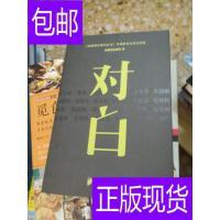 [二手旧书9成新]【南都娱乐周刊丛书】对白:华语影坛名流访谈录