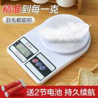 厨房秤烘焙电子秤家用小型克称高精度0.01精准称重食物秤克重数度