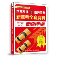 学车考证通关宝典:新驾考全套资料速查手册(第三版)