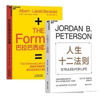 现货 包邮 巴拉巴西成功定律+人生十二法则:现代人应对混乱生活的一剂良药 全2册 成功励志正能量心理学书籍