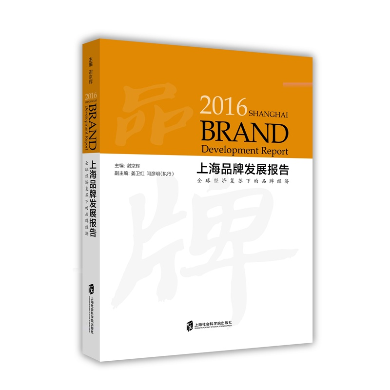 2016年上海品牌发展报告:全球经济复苏下的品牌经济
