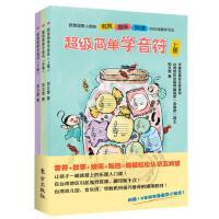 超级简单学音符(全三册)
