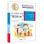 """国际安徒生奖大奖书系:巴贝路乔不做""""熊孩子""""(下)"""