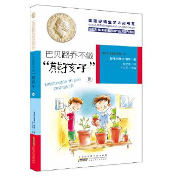"""国际安徒生奖大奖书系:巴贝路乔不做""""熊孩子""""(下) 开启阅读的金钥匙,一套带领我们的孩子和世界的孩子同步共读的经典作品。"""