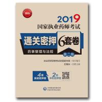 药事管理与法规(第二版)(2019国家执业药师考试通关密押6套卷)(配增值、全解析)