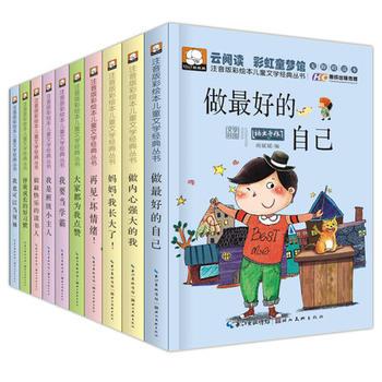 我要当学霸全10册一年级课外书7 10岁二年级必读书籍儿童读物注音版图书