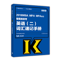 2018 MBA MPA MPAcc管理类联考英语(二)词汇速记手册:高教版