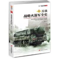 【二手书9成新】苏俄战略火箭军全史吴荣华9787510709630中国长安出版社