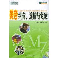 美音纠音、透析与突破(附MP3光盘一张)――大愚英语学习丛书
