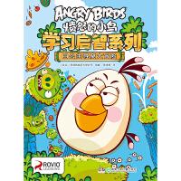 愤怒的小鸟学习启智系列:白公主寻窝大冒险