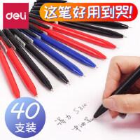 得力圆珠笔原子笔黑色红色蓝色笔芯可选油笔按动式中油笔40支0.7mm快递签字笔学生用办公文具用品批发