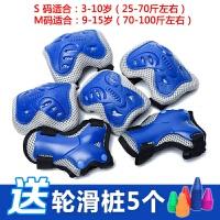 儿童溜冰轮滑护具加厚套装护膝护肘护手掌自行车旱冰鞋滑板头盔新品