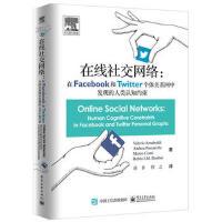 在线社交网络:在Facebook和Twitter个体关系网中发现的人类认知约束
