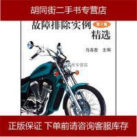 【二手旧书8成新】摩托车故障排除实例精选 马喜发 编 机械工业出版社 9787111215905