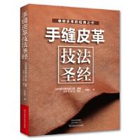 【二手书9成新】手缝皮革技法(日)高桥创新出版工房,李连江9787534993848河南科学技术出版社