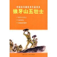狼牙山五壮士---中国连环画优秀作品读本