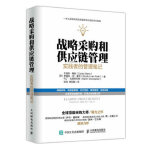 [二手旧书9成新]战略采购和供应链管理:实践者的管理笔记[英] 卡洛斯・梅纳,罗姆科・范・霍克,马丁・克里斯托9787