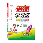 17秋 倍速学习法四年级英语―外研版(上)