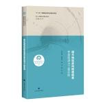 城市地铁盾构隧道病害快速检测与工程实践(复杂地质与环境条件下隧道建设关键技术丛书)