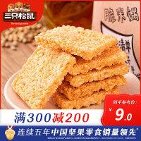 【三只松鼠_小贱脆米锅巴260g】原味安徽脆米锅巴零食