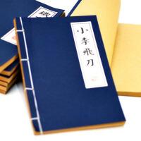 武林秘籍笔记本记事本 随机发款式
