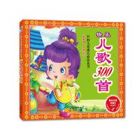 中国儿童成长必读丛书:快乐儿歌300首(最新版,彩图注音,附赠光盘1张)