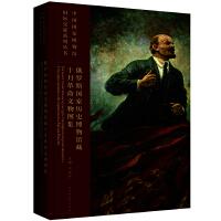 俄罗斯国家历史博物馆藏十月革命文物图集
