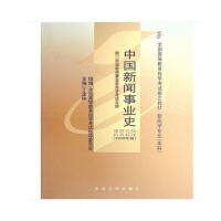【正版】自考教材 自考 0653 00653 中国新闻事业史 自考教材 淦林 武汉大学出版社 2000年版
