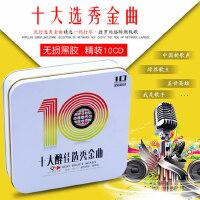 精选网络流行选秀潮金曲合集无损音乐汽车载CD碟片光盘