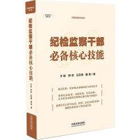 纪检监察干部核心技能 中国法制出版社