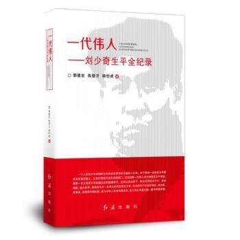 一代伟人——刘少奇生平全纪录一切从人民利益出发 全心全意为人民服务 好在历史是人民写的