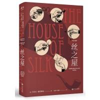 丝之屋 (柯南・道尔产权会唯一认证福尔摩斯新故事。《卫报》《泰晤士报》《纽约时报》《出版者周刊》公推,版权售出35个国