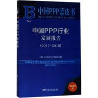 中国PPP行业发展报告.2017-2018(2018版) 社会科学文献出版社