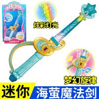 奥迪双钻 巴拉拉小魔仙 巴啦啦小魔仙 魔法海荧堡 海萤堡变身器魔法棒 海萤魔法剑套装 581606-迷你海萤魔法剑