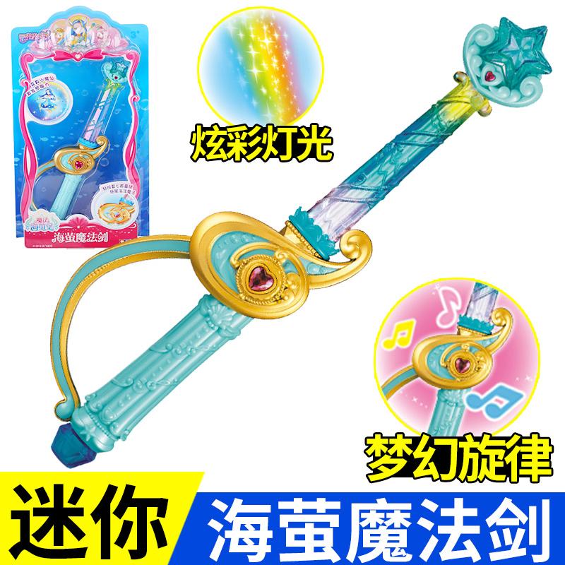 奥迪双钻 巴拉拉小魔仙 巴啦啦小魔仙 魔法海荧堡 海萤堡变身器魔法棒 海萤魔法剑套装 581606-迷你海萤魔法剑 新款巴拉拉 超多赠品