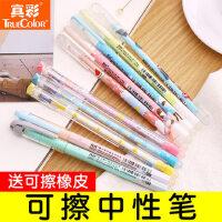真彩中性笔小学生可擦笔热磨摩易魔力擦水笔批发0.5笔芯晶蓝黑色