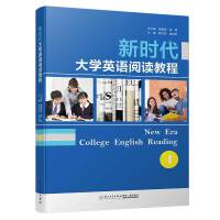 新时代大学英语阅读教程(1)