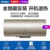 海尔(Haier)电热水器3D速热 智能变频 全隐藏安装家用节能储水式热水器 专利防电墙 ES40H-TN3