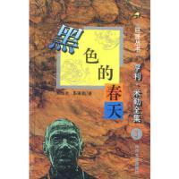 亨利 米勒全集之:黑色的春天 亨利・米勒 ;杨恒达,职莱莉 时代文艺出版社9787538709