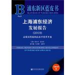 浦东新区蓝皮书:上海浦东经济发展报告(2019)