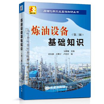 石油化学工业基础知识丛书 炼油设备基础知识(第三版)