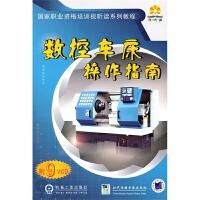 数控铣床操作指南书 10VCD 培训光盘